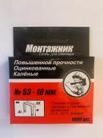 """Cкобы для степлера 10x0,7 мм 1000 шт./уп. """"Монтажник"""""""