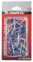 Заклепки RAL 5005 (4.0х10 мм, синий) 50 шт. MATRIX 40686