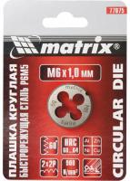 Плашка М6х1.0 мм MATRIX 77075