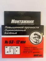"""Cкобы для степлера 12x0,7 мм 1000 шт./уп. """"Монтажник"""""""