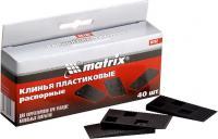 Пластиковые распорные клинья для корректировки при укладке напольных покрытий, 40 шт MATRIX 88102