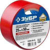 Разметочная клейкая лента ЗУБР Профессионал, цвет красный, 50мм х 25м 12244-50-25