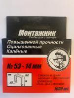 """Cкобы для степлера 14x0,7 мм 1000 шт./уп. """"Монтажник"""""""