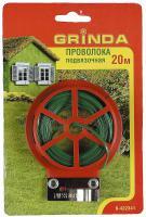 Проволока подвязочная декоративная для кустарников (20 м) Grinda 8-422341_z01