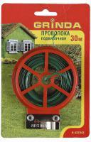 Проволока подвязочная декоративная для кустарников (30 м) Grinda 8-422343_z01