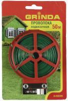 Проволока подвязочная декоративная для кустарников (50 м) Grinda 8-422345_z01